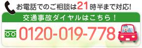 交通事故専門ダイヤル0120019778