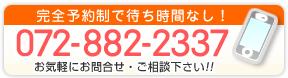 電話0728822337