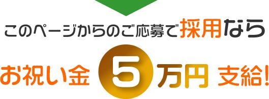 このページからのご応募で採用ならお祝い金5万円支給