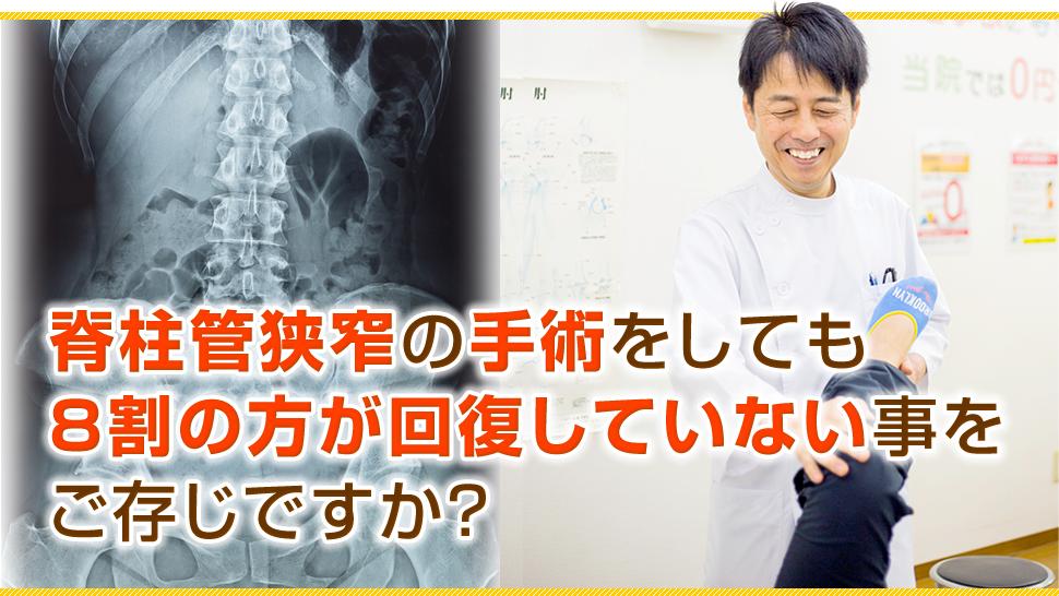 脊柱管狭窄の手術をしても8割の方が回復していない事をご存じですか?