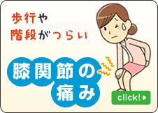 変形性膝関節