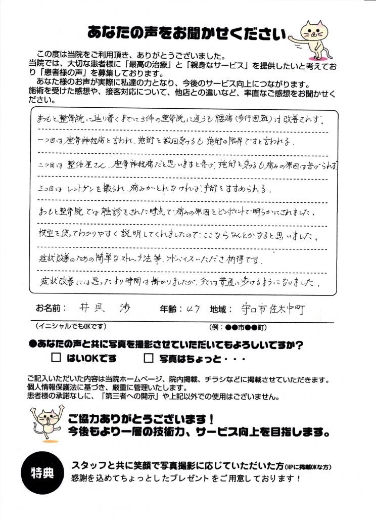 井貝渉J015