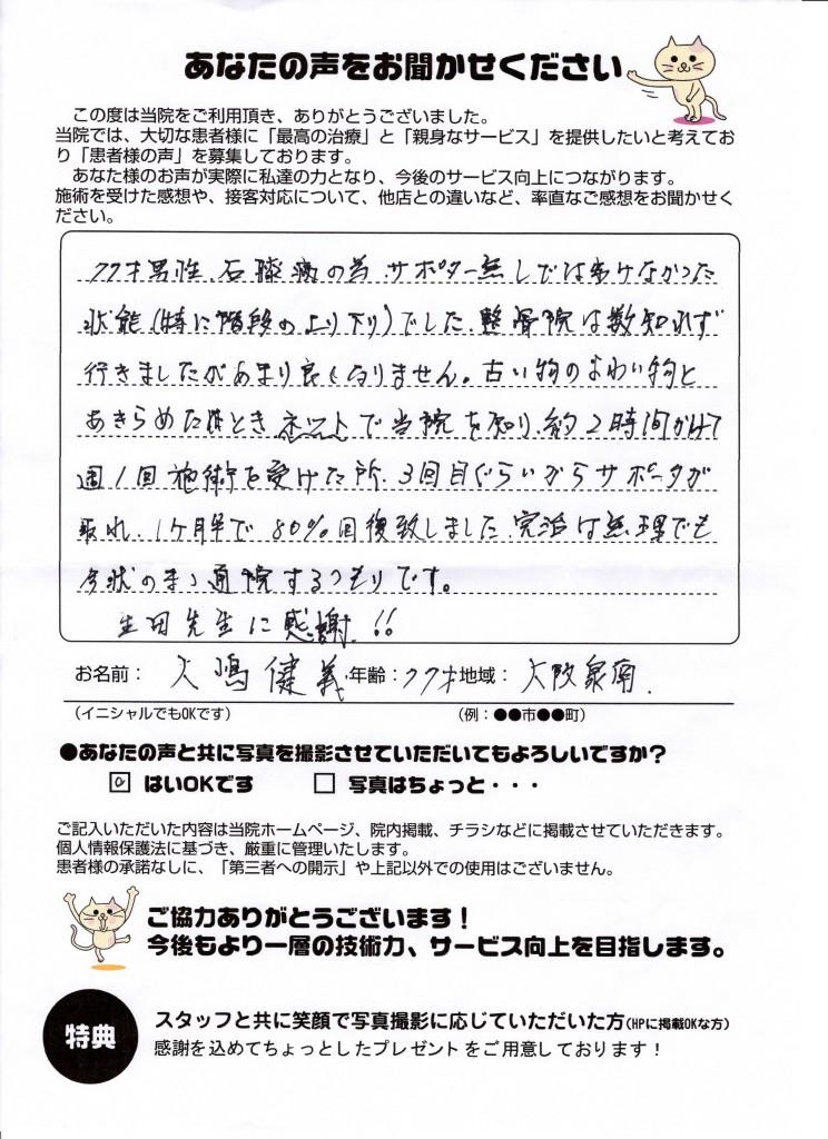 大嶋健義020