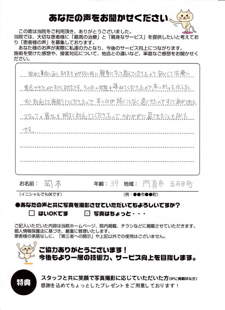 岡田誠司058