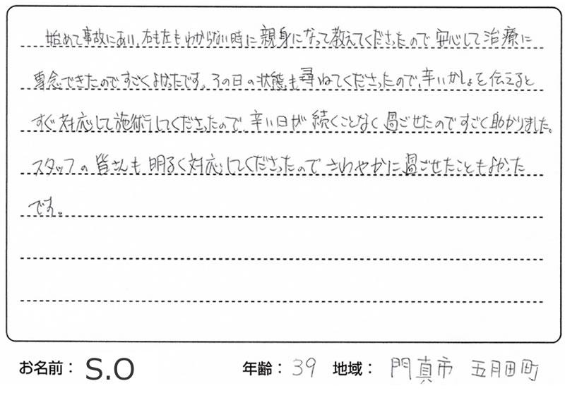 門真市五月田町 交通事故 30代 S,Oさん