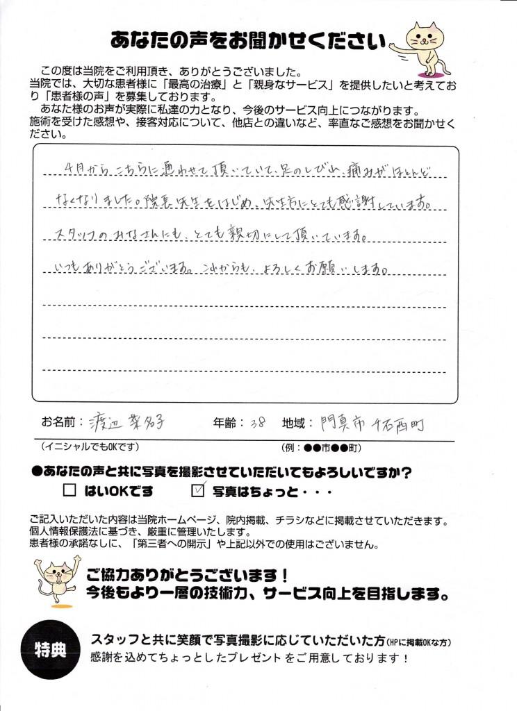 渡辺菜名子096
