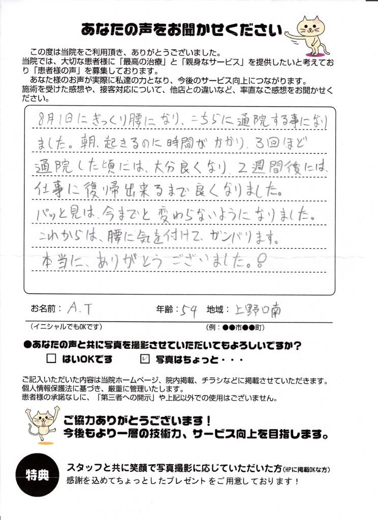 AT上野口南112
