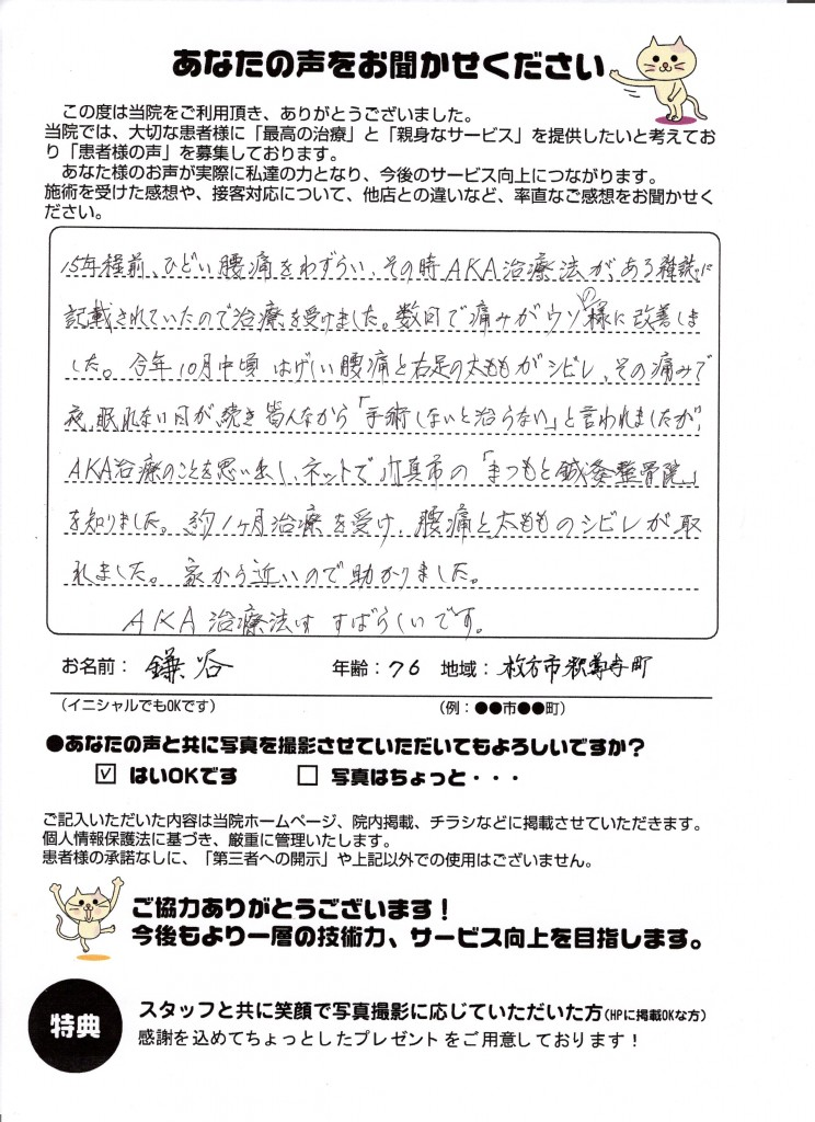 鎌谷114